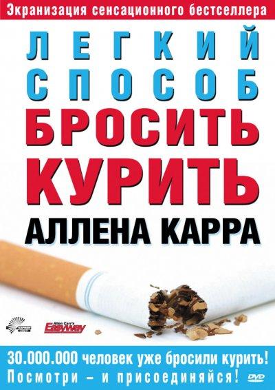 Быстрый способ бросить курить — наш личный