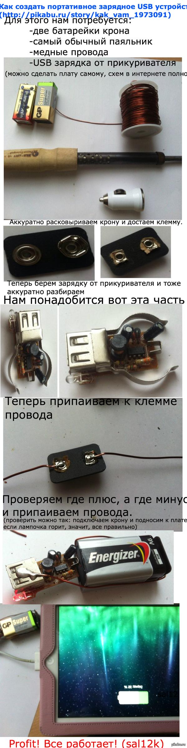 Как сделать портативную зарядную устройство