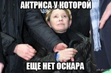 Тимошенко заключила союз с Наливайченко?