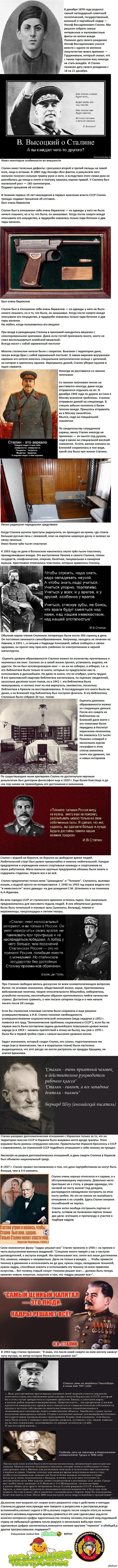 Неизвестный Сталин.  Последний дем взят с Пикабу,надеюсь,автор меня простит,просто очень четкое сравнение. Что то вы уже знали,что то нет,что то вспомните.Писать гадости про автора нет смысла,история нас уже рассудила.  Сталин, история, Россия, патриот, победа, ВоВ, длиннопост