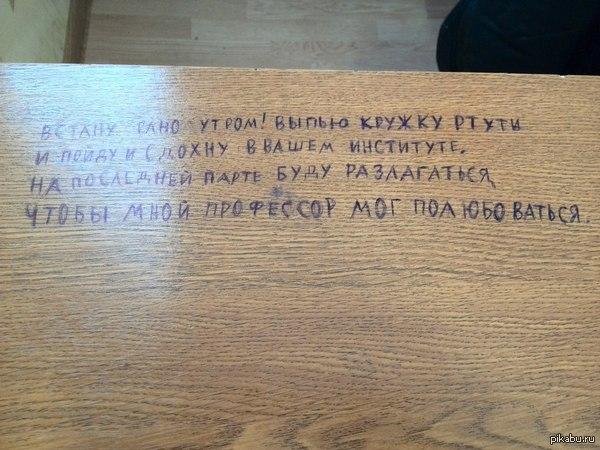 Стихи студента нашёл свеженаписаный