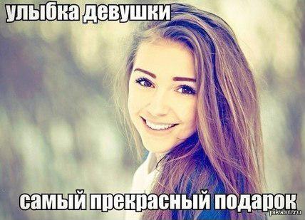 девушки если ты: