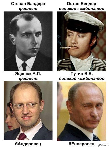 путин фашист фото