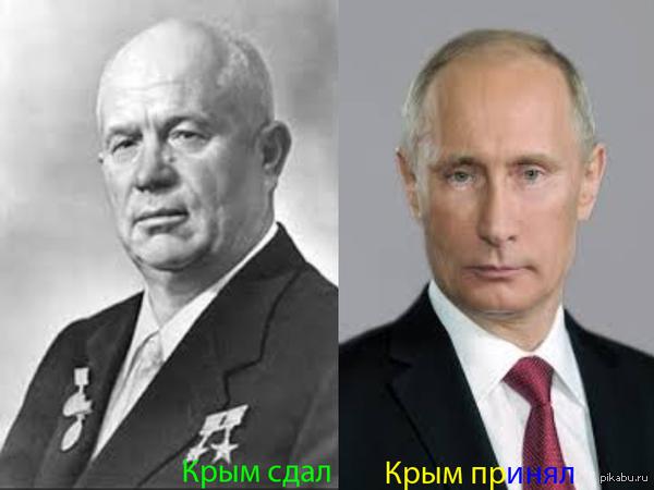 Крым НАШ.
