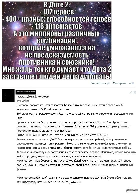 Дота 2 vs EVE Online Наткнулся на просторах френдленты и решил ответить =)