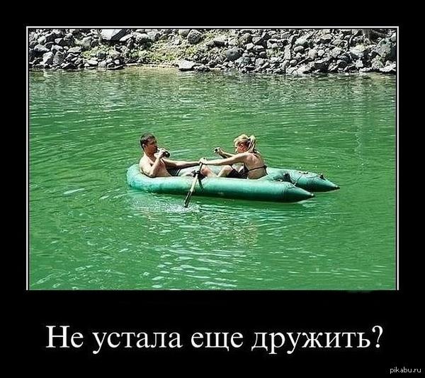 Дружба Если боян - удалю. дружба, секс, лодка, пиво.