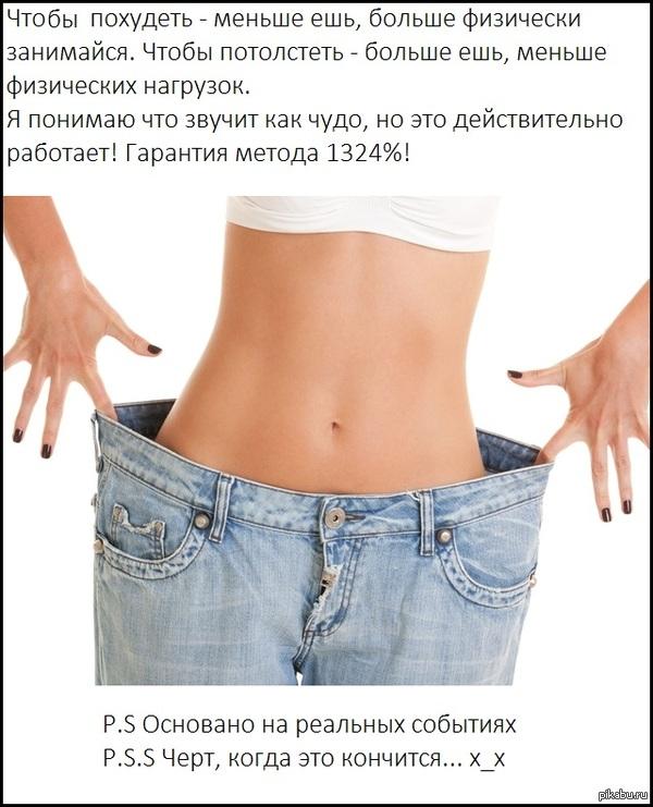 как похудеть за 3 минуты