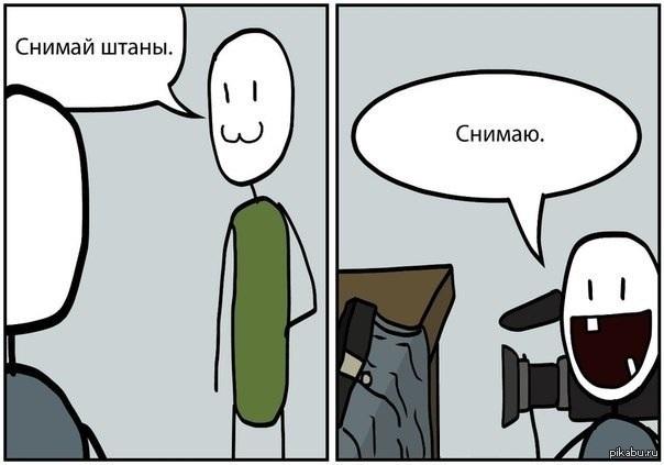 kak-snimat-shtani-parnyu