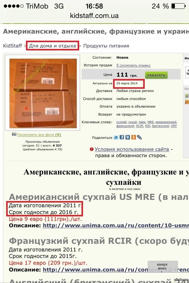 Россия будет готовить вторжение на Востоке, - председатель комитета Конгресса США - Цензор.НЕТ 5146